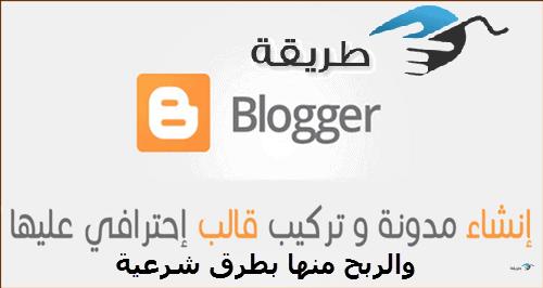 طريقة انشاء مدونة الكترونية بلوجر blogger والربح منها