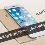 مواصفات و عيوب ايفون 7 iphone بلس الجديد السعر