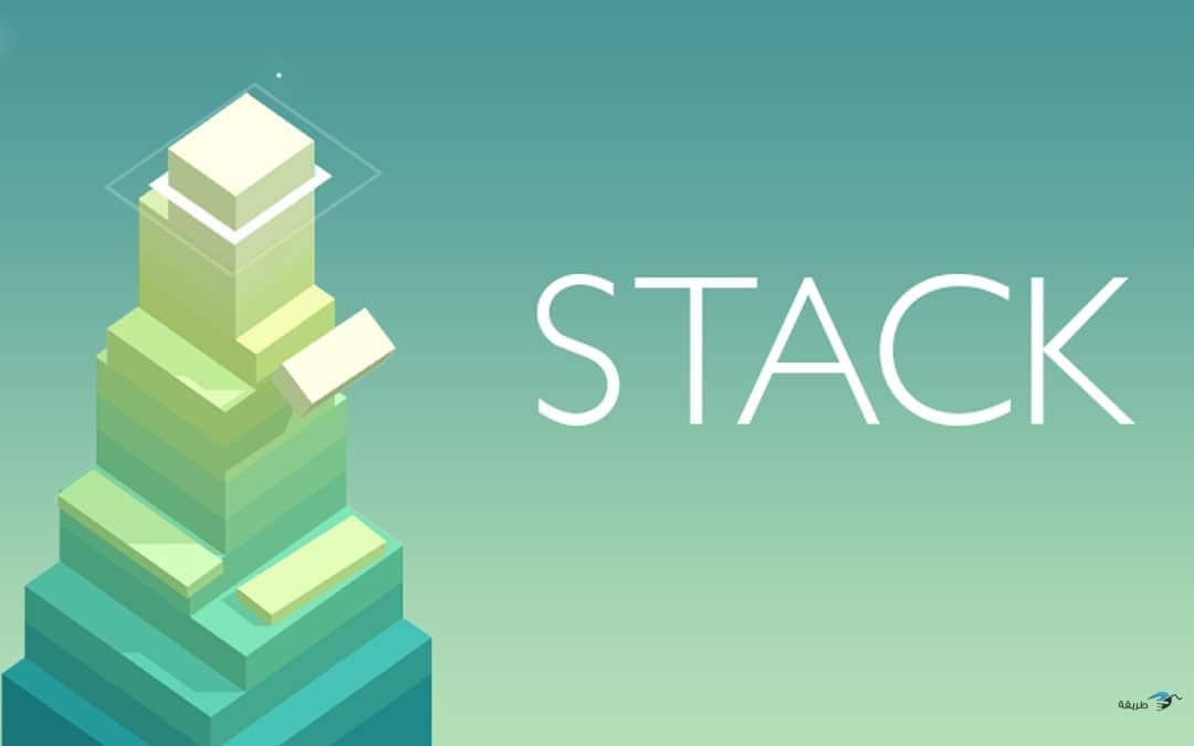 تحميل لعبة stack للاندرويد و الايفون مجانا وشرح فكرة اللعبه