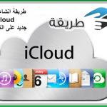 طريقة انشاء حساب icloud جديد على الكمبيوتر