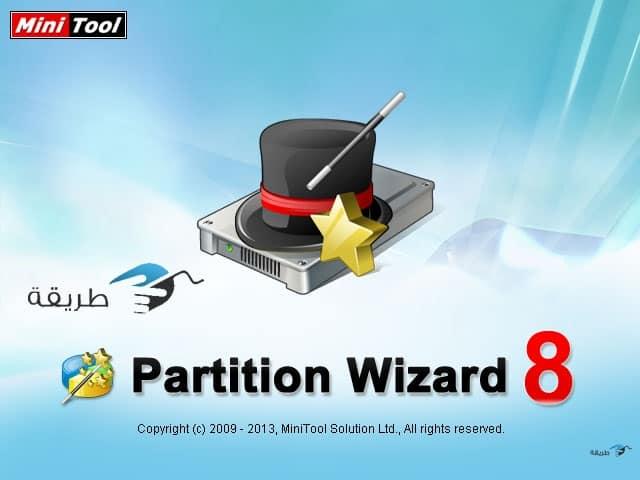 تحميل برنامج بارتشن ماجيك Partition Magic لتقسيم الهارد مجانا