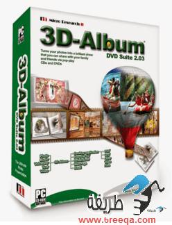 تحميل برنامج ثري دي البوم عربي 3d album 2016 للكمبيوتر مجانا