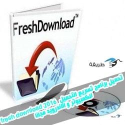 تحميل برنامج تسريع التحميل fresh download 2017 للكمبيوتر مجانا