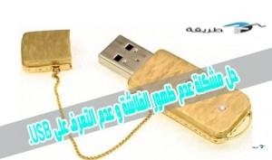 حل مشكلة عدم ظهور الفلاشة و عدم التعرف على USB