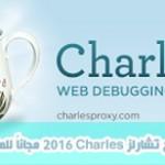تحميل برنامج تشارلز 2016 Charles مجاناً للمزرعة السعيدة