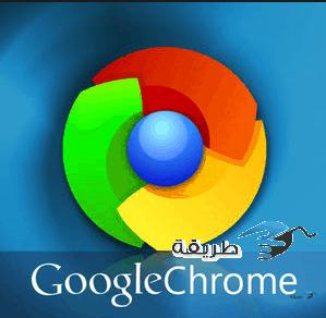 تحميل جوجل كروم 2017 عربي اخر اصدار