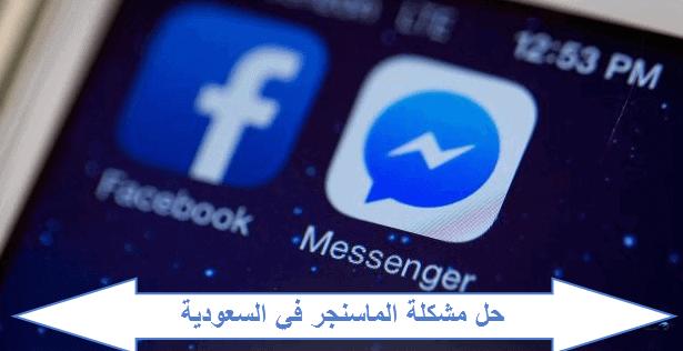 حل مشكلة الماسنجر في السعودية و فك حظر واتس اب و تانجو و فايبر مجانا