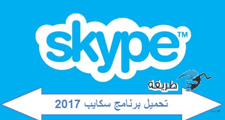 تحميل برنامج سكايب 2017 skype عربي مجانا