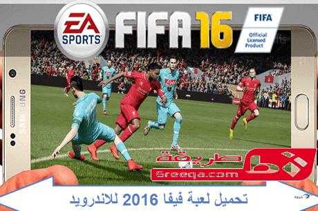 تحميل لعبة fifa 2016 للاندرويد