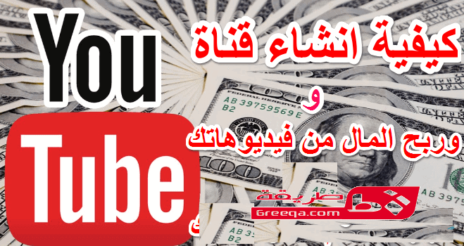 طريقة انشاء قناة على يوتيوب والربح منها بكل سهولة