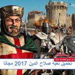 تحميل لعبة صلاح الدين 2017 Stronghold Crusader كاملة مجانا