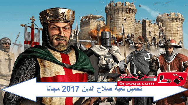 تحميل لعبة صلاح الدين 2018 Stronghold Crusader كاملة مجانا