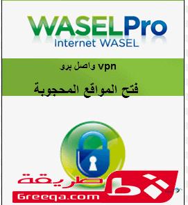 تحميل برنامج واصل برو vpn لفتح المواقع المحجوبة مجانا