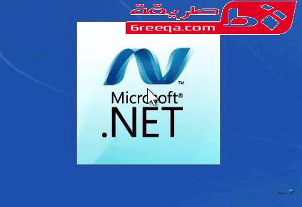 تحميل برنامج نت فروم ورك 2017 net framework كامل مجانا