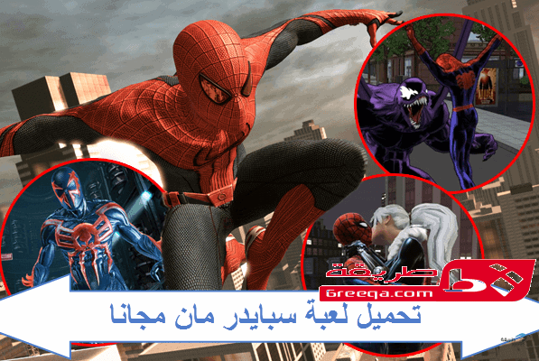 تحميل لعبة سبايدر مان 2017 spider man game عربي مجانا