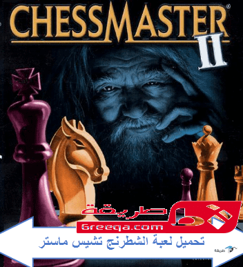 تحميل لعبة الشطرنج تشيس ماستر chessmaster 2017 مجانا
