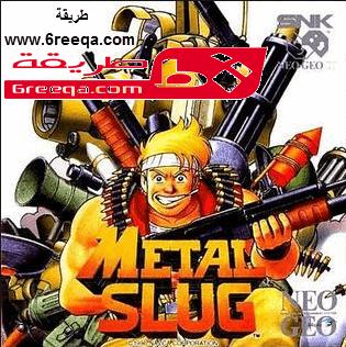 تحميل لعبة حرب الخليج metal slug 2017 للكمبيوتر للاندرويد للايفون مجانا