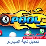 تحميل لعبة البلياردو 2017 8 ball pool للكمبيوتر للاندرويد للايفون مجانا
