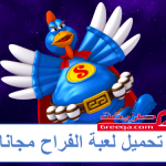 تحميل لعبة الفراخ chicken invaders 2017 تشيكن انفيدرز مجانا