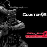 تحميل لعبة كونتر سترايك counter strike 2017 كاملة مجانا