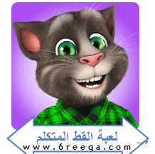 تحميل لعبة القط الناطق talking tom cat 2017 للاندرويد مجانا