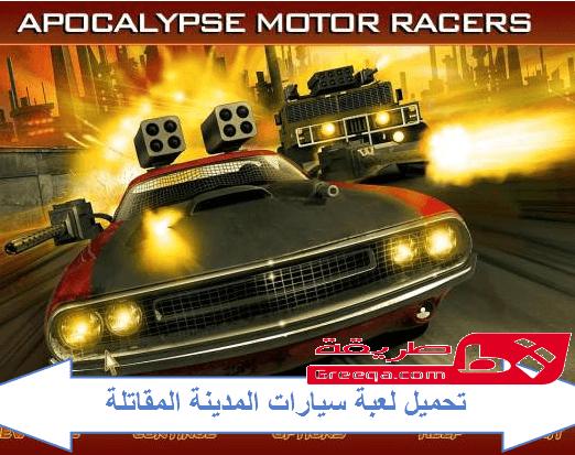 تحميل لعبة سيارات المدينة المقاتلة للكمبيوتر برابط واحد