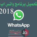 تحميل برنامج واتس اب 2018 عربي Download WhatsApp الجديد