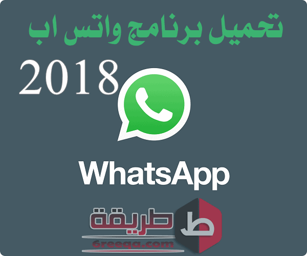 تحميل واتس اب 2018 عربي الجديد لجميع الاجهزة