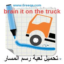 تحميل لعبة رسم المسار brain it on the truck مجاناً