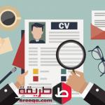 تحميل برنامج كتابة السيرة الذاتية بالعربية