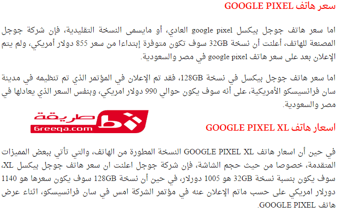 google-pixel-phone-4