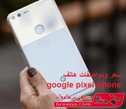 سعر ومواصفات هاتف جوجلبكسل google pixel phone