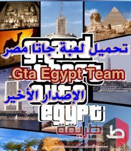 تحميل جاتا مصر 2018 gta egypt team الإصدار الأخير مجانا
