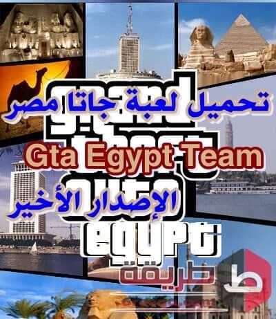 تحميل جاتا مصر 2020 gta egypt team الإصدار الأخير مجانا