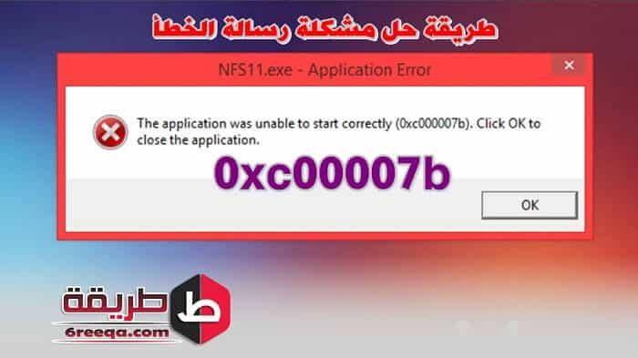 طريقة حل مشكلة رسالة الخطأ 0xc00007b