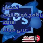 تحميل برنامج فوتوشوب 2018 عربي كامل مجانا