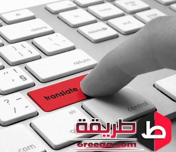 طريقة ترجمة الصور من الانجليزية الى العربية بدون برامج