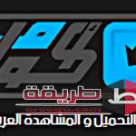 موقع اكوام لتحميل البرامج و الالعاب بروابط مباشرة