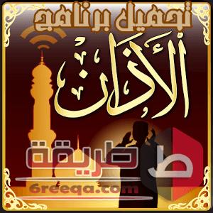 تحميل برنامج الاذان للجوال عربي