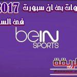 اسعار اشتراك بي ان سبورت 2017 في السعودية