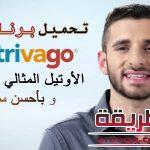تحميل برنامج تريفاجو مصر اكبر موقع مقارنة اسعار الفنادق