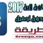 فوتوشوب اون لاين 2017 عربي بدون تحميل
