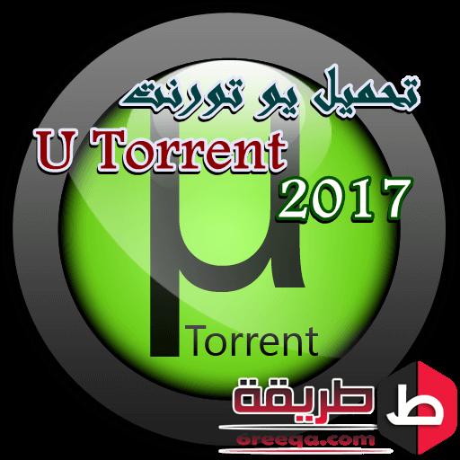 تحميل برنامج يو تورنت 2017 عربي مجاناً download utorrent