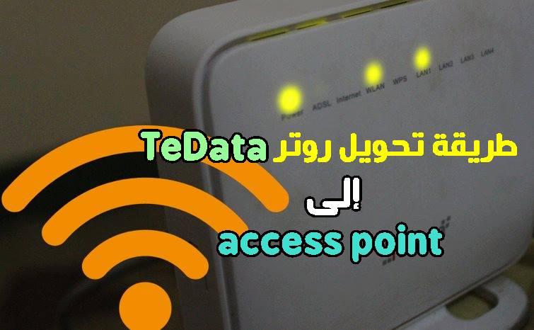 طريقة تحويل روتر tedata الى access point بالصور