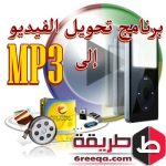 برنامج تحويل الفيديو الى mp3 مجانا عربي