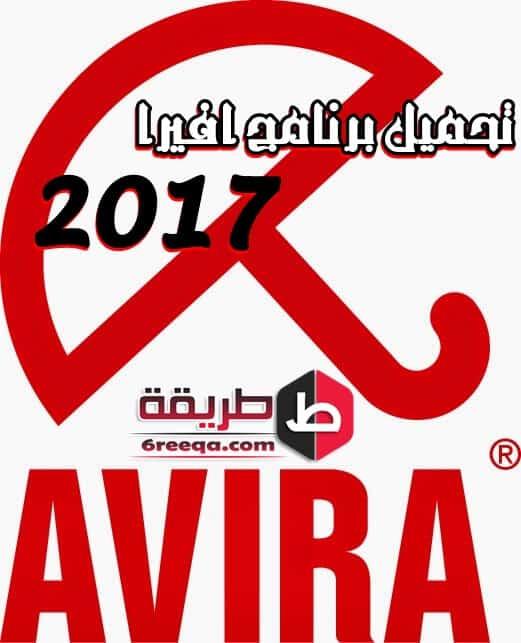 تحميل برنامج افيرا 2017 avira antivirus عربي كامل مجانا