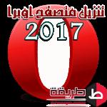 تنزيل متصفح اوبرا 2017 عربي اخر اصدار