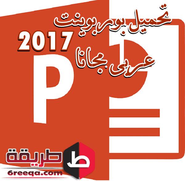 تحميل بوربوينت 2017 عربي مجانا ويندوز 7