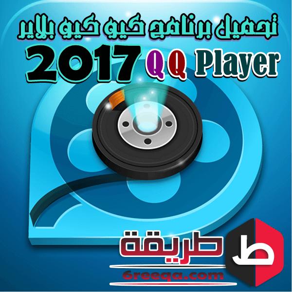 تحميل كيو كيو بلاير 2017 عربي برابط مباشر