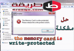 حل مشكلة the memory card is write-protected